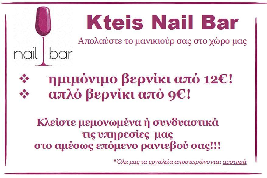 Kteis Nail Bar